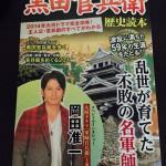 2014年NHK大河 軍師官兵衛 関連雑誌