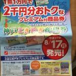 まぼろしの「神戸ときめき商品券」はお買得だった