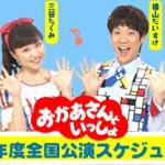 申込開始!おかあさんといっしょファミリーコンサート大阪公演 公演詳細と電話方法